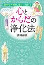 三省堂書店オンデマンドインプレスR&D 運を引き寄せ、幸せになれる 心とからだの浄化法