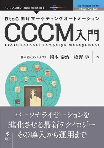三省堂書店オンデマンドインプレスR&D BtoC向けマーケティングオートメーション CCCM入門