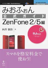 三省堂書店オンデマンドインプレスR&D みおふぉん公式ガイド ZenFone 2/5編