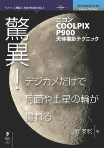 三省堂書店オンデマンドインプレスR&D 驚異!デジカメだけで月面や土星の輪が撮れるニコンCOOLPIX P900天体撮影テクニック