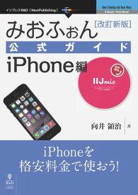 三省堂書店オンデマンドインプレスR&D みおふぉん公式ガイド iPhone編 改訂新版
