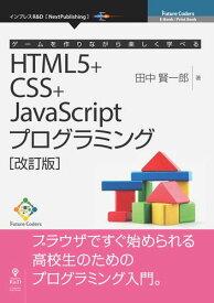 三省堂書店オンデマンドインプレスR&D ゲームを作りながら楽しく学べるHTML5+CSS+JavaScriptプログラミング[改訂版]