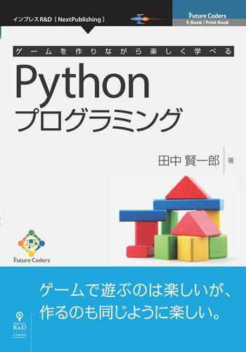 三省堂書店オンデマンドインプレスR&D ゲームを作りながら楽しく学べるPythonプログラミング