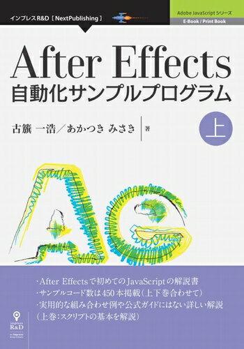 三省堂書店オンデマンドインプレスR&D After Effects自動化サンプルプログラム 上