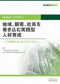 三省堂書店オンデマンドインプレスR&D 地域、顧客、社員を巻き込む実践型人材育成(KAIKAケーススタディ)