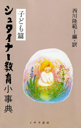 三省堂書店オンデマンドイザラ書房 シュタイナー教育小事典〈子ども篇〉