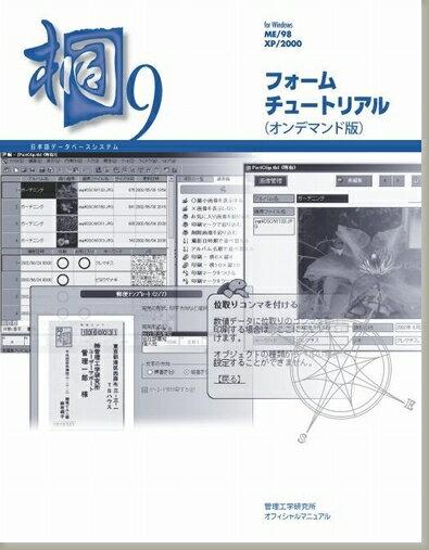 三省堂書店オンデマンド管理工学研究所 日本語データベースシステム 桐9 フォームチュートリアル(オンデマンド版)