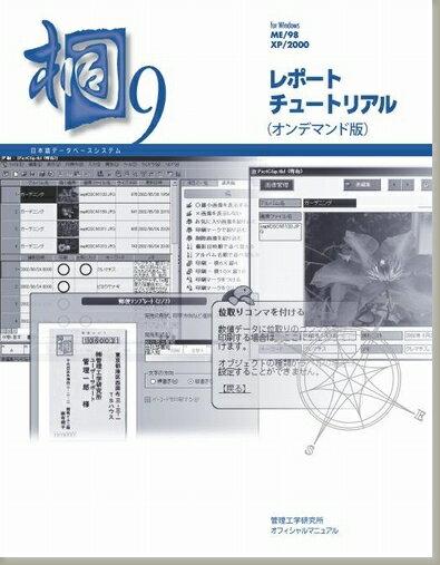 三省堂書店オンデマンド管理工学研究所 日本語データベースシステム 桐9 レポートチュートリアル(オンデマンド版)