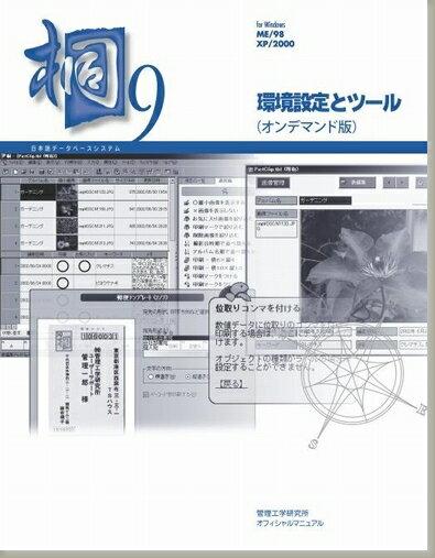 三省堂書店オンデマンド管理工学研究所 日本語データベースシステム 桐9 環境設定とツール(オンデマンド版)