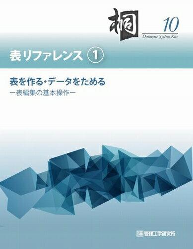 三省堂書店オンデマンド管理工学研究所 日本語データベースシステム 桐10 表リファレンス(1)表を作る・データをためる—表編集の基本操作—
