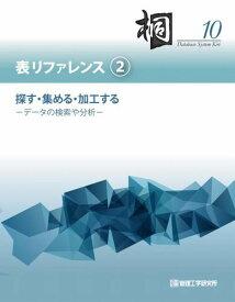 三省堂書店オンデマンド管理工学研究所 日本語データベースシステム 桐10 表リファレンス(2)探す・集める・加工する—データの検索や分析—