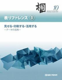三省堂書店オンデマンド管理工学研究所 日本語データベースシステム 桐10 表リファレンス(3)見せる・印刷する・活用する−データの活用−