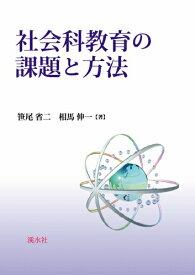 三省堂書店オンデマンド溪水社 社会科教育の課題と方法
