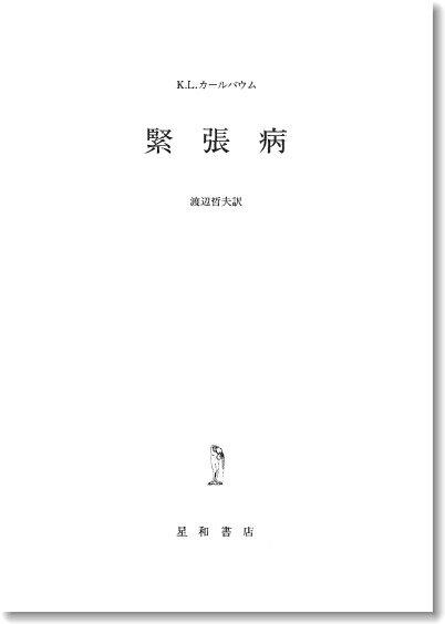 [送料無料] 三省堂書店オンデマンド 星和書店 緊張病
