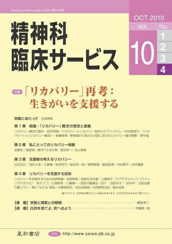三省堂書店オンデマンド 星和書店 精神科臨床サービス 第10巻04号