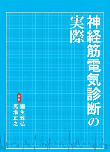 [送料無料] 三省堂書店オンデマンド 星和書店 神経筋電気診断の実際