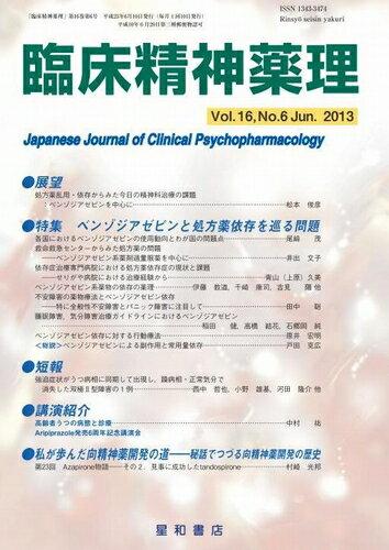 [送料無料] 三省堂書店オンデマンド 星和書店 臨床精神薬理 Vol.16 No.6 2013