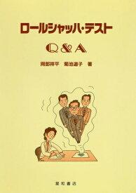 三省堂書店オンデマンド 星和書店 ロールシャッハ・テストQ&A