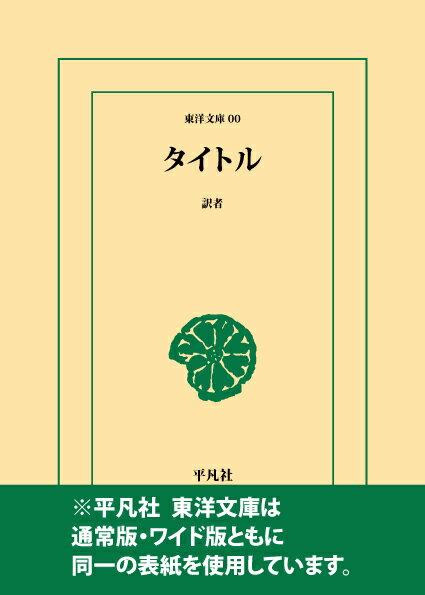 [送料無料] 三省堂書店オンデマンド 東洋文庫「お経様」