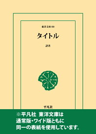 [送料無料] 三省堂書店オンデマンド 東洋文庫「昔夢会筆記」