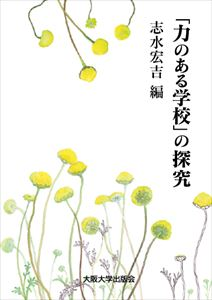 [送料無料]三省堂書店オンデマンド大阪大学出版会 「力のある学校」の探究