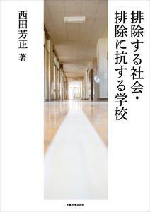 [送料無料]三省堂書店オンデマンド大阪大学出版会 排除する社会・排除に抗する学校