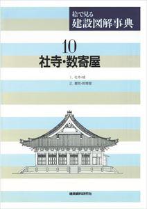 [送料無料]三省堂書店オンデマンド建築資料研究社 社寺・数寄屋
