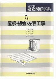 三省堂書店オンデマンド建築資料研究社 屋根・板金・左官工事