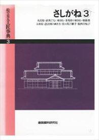 三省堂書店オンデマンド建築資料研究社 さしがね3