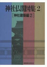 三省堂書店オンデマンド建築資料研究社 神社仏閣図集2