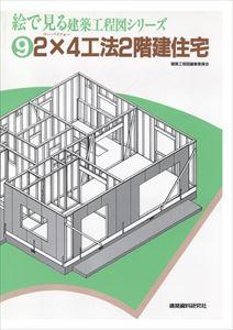 [送料無料]三省堂書店オンデマンド建築資料研究社 2×4工法2階建住宅