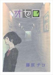 三省堂書店オンデマンドメディアチューンズ オセロ