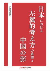 日本における左翼的考え方の系譜と中国の影メディアチューンズ三省堂書店オンデマンド