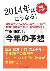2014年はこうなる! 宇田川敬介の今年の予想メディアチューンズ三省堂書店オンデマンド