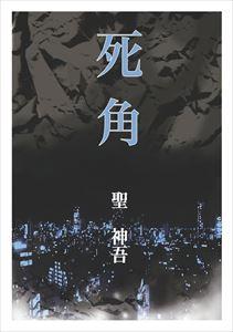 死角メディアチューンズ三省堂書店オンデマンド
