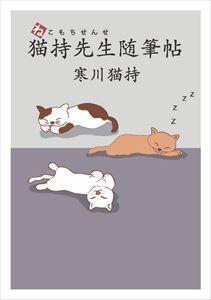 猫持先生随筆帖メディアチューンズ三省堂書店オンデマンド
