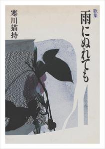 雨にぬれてもメディアチューンズ三省堂書店オンデマンド