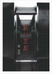 狭い空間メディアチューンズ三省堂書店オンデマンド