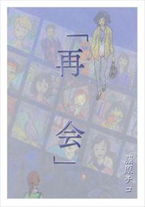 三省堂書店オンデマンドメディアチューンズ 「再会」