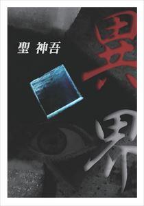 異界メディアチューンズ三省堂書店オンデマンド