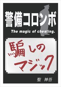 警備コロンボ −騙しのマジック−メディアチューンズ三省堂書店オンデマンド