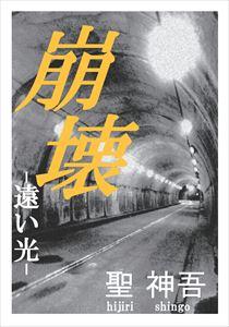 [送料無料]崩壊-遠い光-メディアチューンズ三省堂書店オンデマンド