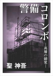 警備コロンボ −高層の錯覚−メディアチューンズ三省堂書店オンデマンド