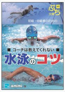 三省堂書店オンデマンドブレストストローク コーチは教えてくれない水泳のコツ
