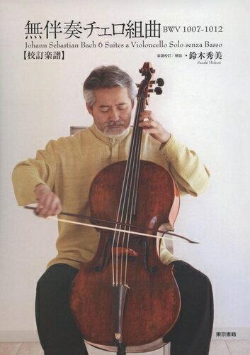 三省堂書店オンデマンド東京書籍 無伴奏チェロ組曲(2分冊)