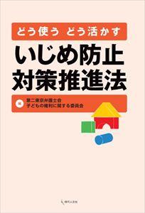 三省堂書店オンデマンド現代人文社 どう使う どう活かす いじめ防止対策推進法