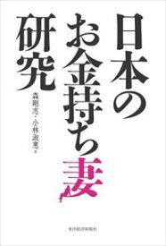 三省堂書店オンデマンド東洋経済新報社 日本のお金持ち妻研究