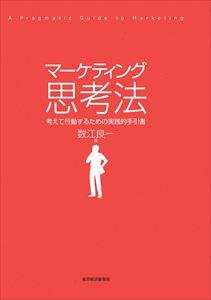 [送料無料]三省堂書店オンデマンド東洋経済新報社 マーケティング思考法—考えて行動するための実践的手引書