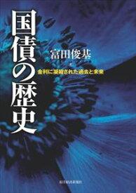三省堂書店オンデマンド東洋経済新報社 国債の歴史—金利に凝縮された過去と未来