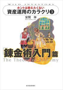 三省堂書店オンデマンド東洋経済新報社 ホントは教えたくない資産運用のカラクリ3 錬金術入門篇